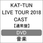 KAT-TUN/KAT-TUN LIVE TOUR 2018 CAST〈2枚組〉(DVD/邦楽)