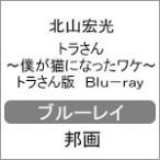 �ȥ餵����ͤ�ǭ�ˤʤä��辰��(�ȥ餵���� Blu-ray)/�̻�����[Blu-ray]�����'���A��