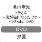 トラさん〜僕が猫になったワケ〜(トラさん版 DVD)/北山宏光[DVD]【返品種別A】