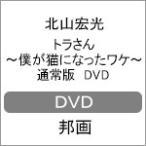 トラさん〜僕が猫になったワケ〜(通常版 DVD)/北山宏光[DVD]【返品種別A】