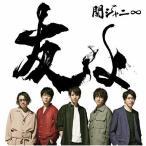 友よ(通常盤)/関ジャニ∞[CD]【返品種別A】