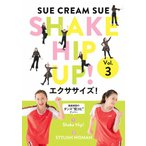[枚数限定][限定版]SHAKE HIP UP!エクササイズ! Vol.3/SUE CREAM SUE from 米米CLUB[DVD]【返品種別A】