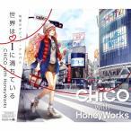 [枚数限定][限定盤]世界はiに満ちている(初回生産限定盤)/CHiCO with HoneyWorks[CD+DVD]【返品種別A】