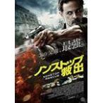 ノンストップ 救出/アレクサンダー・シディグ[DVD]【返品種別A】