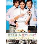 地中海式人生のレシピ/オリビア・モリーナ[DVD]【返品種別A】