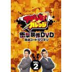 Yahoo!Joshin web CDDVD Yahoo!店アドレな!ガレッジ 衝撃映像DVD 放送コードギリギリ(2)/ガレッジセール[DVD]【返品種別A】