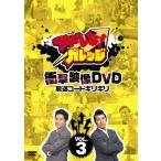Yahoo!Joshin web CDDVD Yahoo!店アドレな!ガレッジ 衝撃映像DVD 放送コードギリギリ(3)/ガレッジセール[DVD]【返品種別A】