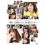 AKB48 49thシングル選抜総選挙〜戦いは終わった、さあ話そうか〜【Blu-ray】/AKB48[Blu-ray]【返品種別A】