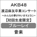 [枚数限定][限定版]渡辺麻友卒業コンサート〜みんなの夢が叶いますように〜(初回生産限定)【Blu-ray】/AKB48[Blu-ray]【返品種別A】