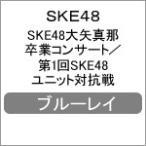 SKE48<em>大矢真那</em>卒業コンサート/第1回SKE48ユニット対抗戦【Blu-ray】/SKE48[Blu-ray]【返品種別A】