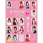AKB48 コンサート「サプライズはありません」 チームA