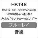 "HKT48 5th ANNIVERSARY 〜39時間ぶっ通し祭! みんな""サンキューったい!"