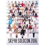 みんなが主役!SKE48 59人のソロコンサート 〜未来のセンターは誰だ?〜【Blu-ray】/SKE48[Blu-ray]【返品種別A】