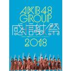 AKB48グループ感謝祭2018〜ランクインコンサート/ランク外コンサート〜【Blu-ray5枚組】/AKB48[Blu-ray]【返品種別A】画像