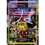 SKE48単独コンサート(仮)【Blu-ray4枚組】/SKE48[Blu-ray]【返品種別A】