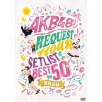AKB48グループリクエストアワー セットリストベスト50 2020/AKB48[DVD]【返品種別A】