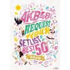 AKB48グループリクエストアワー セットリストベスト50 2020【Blu-ray3枚組】/AKB48[Blu-ray]【返品種別A】
