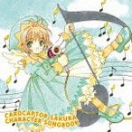 「カードキャプターさくら」CHARACTER SONGBOOK/TVサントラ[CD]【返品種別A】