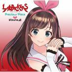 Precious Piece/Kizuna AI(キズナアイ)[CD]通常盤【返品種別A】