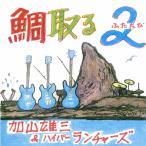 鯛取る 2(ふたたび)/加山雄三&ハイパーランチャーズ[CD]【返品種別A】