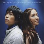 Sailing my life/平原綾香&藤澤ノリマサ[CD]【返品種別A】