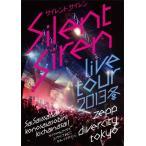 Silent Siren Live Tour 2013冬〜サイサイ1歳祭 この際遊びに来ちゃいなサイ!〜@Zepp DiverCity TOKYO/Silent Siren[DVD]【返品種別A】