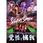 Silent Siren 2015年末スペシャルライブ「覚悟と挑戦」/Silent Siren[DVD]【返品種別A】