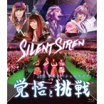 Silent Siren 2015年末スペシャルライブ「覚悟と挑戦」/Silent Siren[Blu-ray]【返品種別A】