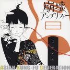 崩壊アンプリファー/ASIAN KUNG-FU GENERATION[CD]【返品種別A】