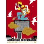 ショッピングKUNG-FU 映像作品集3巻 Tour 酔杯 2006-2007 The start of a new season/ASIAN KUNG-FU GENERATION[DVD]【返品種別A】