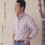 ひろしとギター〜おしろい花〜/五木ひろし[CD]【返品種別A】