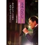 「五木ひろし芸能生活50周年記念コンサートin日本武道館」ありがとうこの歌をありがとうあなたに/五木ひろし[DVD]【返品種別A】
