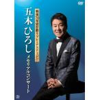 戦後70年史を歌うプレミアステージ  五木ひろし メモリアルコンサート  DVD