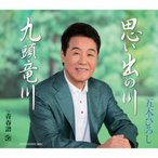 思い出の川/九頭竜川/五木ひろし[CD]【返品種別A】