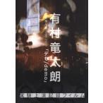 有村竜太朗 個人作品集1996-2013「デも/demo」-実験上演記録フィルム-/有村竜太朗[DVD]【返品種別A】