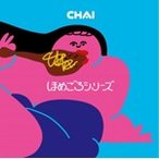 ほめごろシリーズ/CHAI[CD]【返品種別A】