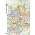 日常のブルーレイ 特装版 第1巻/アニメーション[Blu-ray]【返品種別A】