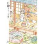 日常のブルーレイ 特装版 第2巻/アニメーション[Blu-ray]【返品種別A】