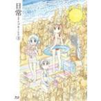 日常のブルーレイ 特装版 第3巻/アニメーション[Blu-ray]【返品種別A】