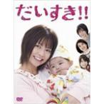 だいすき!! DVD-BOX/香里奈[DVD]【返品種別A】