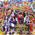 EXIT TUNES PRESENTS 神曲を歌ってみた 7/オムニバス[CD]【返品種別A】