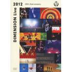 LIVE DVD『DIMENSION Live 2012 〜20th Anniversary〜』/DIMENSION[DVD]【返品種別A】