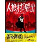 リアル脱出ゲームDVD 『人狼村からの脱出』/ゲーム[DVD]【返品種別A】