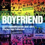 BOYFRIEND LOVE COMMUNICATION 2012〜2014 - Perfect Best collection -/BOYFRIEND[CD]【返品種別A】