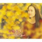 GOLDEN☆BEST deluxe 五輪真弓 コンプリート・シングルコレクション/五輪真弓[CD]【返品種別A】