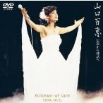 伝説から神話へ 日本武道館さよならコンサート ライブ-完全オリジナル版-  DVD