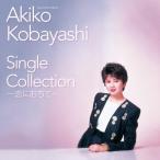 GOLDEN☆BEST 小林明子 Single Collection〜恋におちて〜/小林明子[CD]【返品種別A】