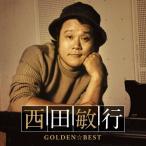 GOLDEN☆BEST 西田敏行/西田敏行[CD]【返品種別A】画像