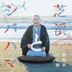 芝浜とシバハマ/春風亭一之輔[CD]【返品種別A】