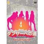 ダンサーへの道/HOW TO[DVD]【返品種別A】